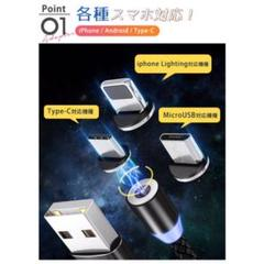 "Thumbnail of ""超便利‼️マグネット式 充電コード・充電ケーブル 差し込み部品3タイプセット!"""