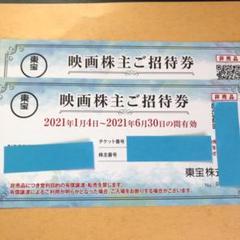 "Thumbnail of ""東宝 株主優待券 2枚★全国のTOHOシネマズで利用できます"""