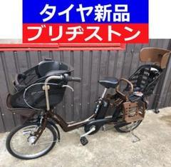 """Thumbnail of """"D13D電動自転車M04M☯️ブリジストンアンジェリーノ長生き8アンペア"""""""
