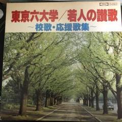 "Thumbnail of ""東京六大学 / 若人の賛歌 ~校歌・応援歌集~ LP"""