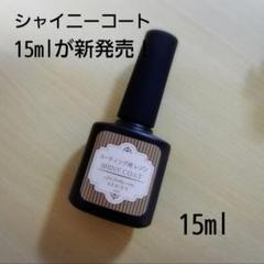 """Thumbnail of """"コーティング用 レジン シャイニーコート コーティング レジン液"""""""