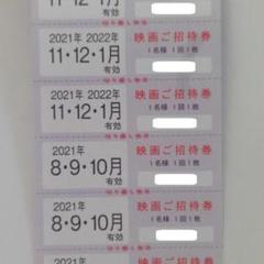 "Thumbnail of ""東京テアトル 優待券 8枚"""