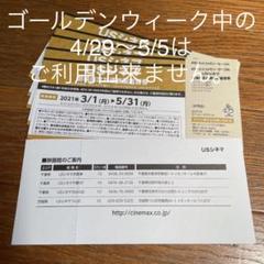 "Thumbnail of ""USシネマ鑑賞券2枚"""
