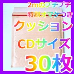 "Thumbnail of ""2mプチプチおまけ★30枚 190×254+50㎜ プチプチ 袋 クッション"""