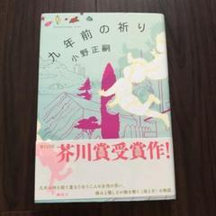 "Thumbnail of ""九年前の祈り"""