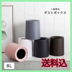 """Thumbnail of """"ゴミ箱 8L ごみ箱 ダストボックス 袋見えない ゴミ袋 ごみ袋 おしゃれ"""""""