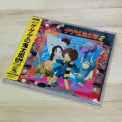 """Thumbnail of """"「ゲゲゲの鬼太郎」音楽編 Vol.2 初期盤"""""""