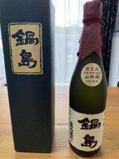 "Thumbnail of ""限定品 鍋島 大吟醸 720ml"""