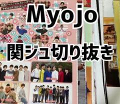 "Thumbnail of ""Myojo 2021年 3月号4月号5月号6月号 関ジュ 切り抜き"""