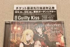 """Thumbnail of """"Guilty Kiss 最速先行抽選申込券 シリアル"""""""
