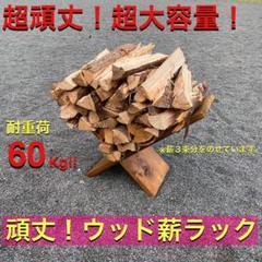 """Thumbnail of """"超頑丈 超大容量 オリジナルウッド薪ラック"""""""