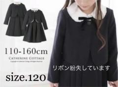 """Thumbnail of """"キャサリンコテージ  女児 フォーマルスーツ120 入学式"""""""