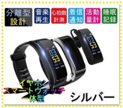 """Thumbnail of """"スマートウォッチ 2in1 Bluetoothイヤホン 高性能 シルバー"""""""