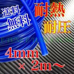 """Thumbnail of """"シリコンホース 4mm 2m 青 ブルー 耐熱 汎用 4"""""""