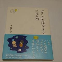 "Thumbnail of ""「自分」を浄化する坐禅入門(CD付き)"""