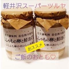 """Thumbnail of """"♪♬ご飯のおとも♬♪【ししゃもの卵と鮭ほぐし】110g×2瓶"""""""
