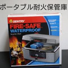 "Thumbnail of ""ポータブル耐火・防水保管庫 A4サイズ収納可 H2300 【Sentry】"""