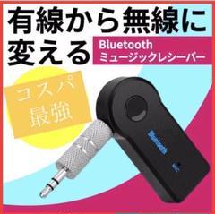 "Thumbnail of ""✨簡単接続 ✨ミュージック レシーバー Bluetooth 人気 高音質"""