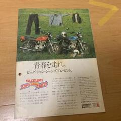 "Thumbnail of ""スズキ フラッシュ 1978年 gt380 gs400 rg125 ts250"""