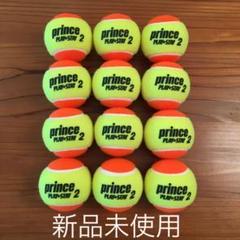 "Thumbnail of ""【新品未使用】prince STAGE 2 オレンジボール 12球 ジュニア用"""