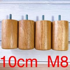 "Thumbnail of ""無印良品 木製脚 ナチュラル 10cm M8"""