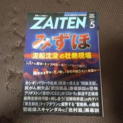 """Thumbnail of """"ZAITEN 5月号"""""""