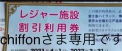 "Thumbnail of ""サマーランドプール他、割引4枚"""