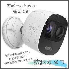 "Thumbnail of ""防犯カメラ 屋外 防水 配線不要 スマホで操作 2.4GHzのWi-Fi対応"""