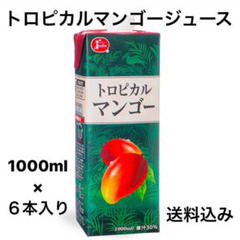 """Thumbnail of """"トロピカルマンゴー ジュース 1000ml×6本入り 送料込み"""""""