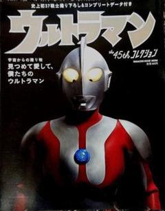 """Thumbnail of """"ウルトラマン the 45th コレクション 写真集"""""""