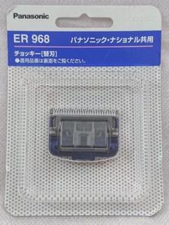 "Thumbnail of ""Panasonic パナソニック] ヘアーカッター替刃 ER968"""