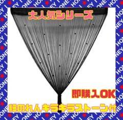 """Thumbnail of """"紐のれん【ブラック】"""""""