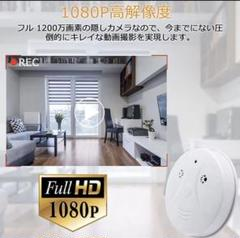 """Thumbnail of """"タルト様専用[新品未使用]WiFi超小型カメラ"""""""
