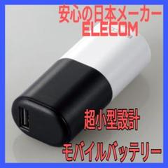 "Thumbnail of ""iPhone Android モバイルバッテリー スマホ コンパクト 小型 軽量"""