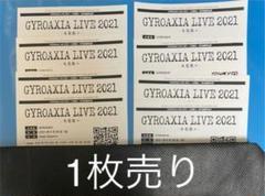 """Thumbnail of """"アルゴナビス GYROAXIA ライブ先行 シリアル"""""""
