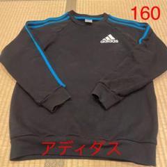 "Thumbnail of ""adidas アディダス トレーナー 160cm"""