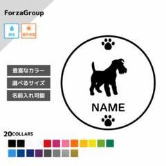 """Thumbnail of """"ウェルシュテリア2 (136-13) 犬 ステッカー 名前入れ"""""""