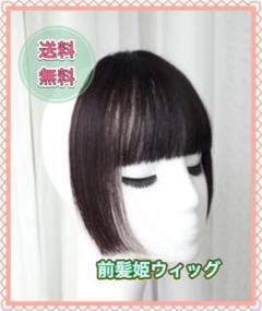 """Thumbnail of """"前髪 姫 ウィッグ♡ ナチュラルブラック"""""""