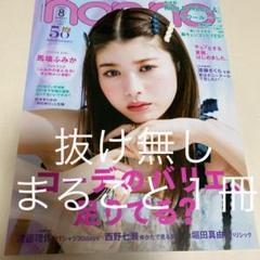 """Thumbnail of """"non no  ノンノ 平野紫耀 なにわ男子"""""""
