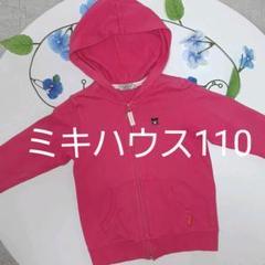 """Thumbnail of """"ミキハウス 110 パーカー ダブルビー"""""""