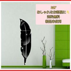 "Thumbnail of ""ウォールステッカー フェザーミラー 羽毛 羽 鏡効果 壁紙シール"""
