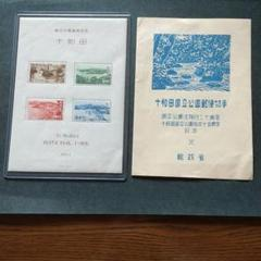 "Thumbnail of ""銭単位切手 国立公園 十和田"""