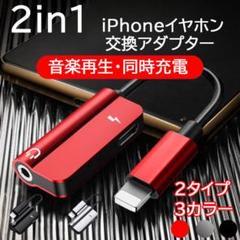 "Thumbnail of ""iPhone イヤホン 変換アダプター音楽充電  Lightning  7"""