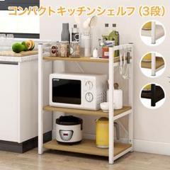 """Thumbnail of """"レンジラック キッチンボード 食器棚  キッチンワゴン キッチン収納"""""""