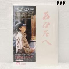 "Thumbnail of ""あなたへ 〈2枚組〉 DVD 新品 高倉健"""