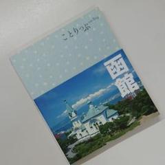 "Thumbnail of ""ことりっぷ  函館"""