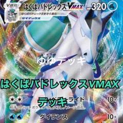 """Thumbnail of """"大特価!構築済み はくばバドレックスVMAXデッキ ポケモンカード"""""""