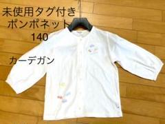 "Thumbnail of ""未使用 ポンポネット 7分袖カーディガン140"""