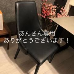 """Thumbnail of """"ダイニングチェア"""""""