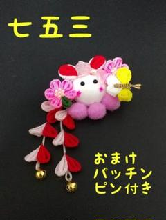 "Thumbnail of ""七五三髪飾り  【パッチンピン付き】"""
